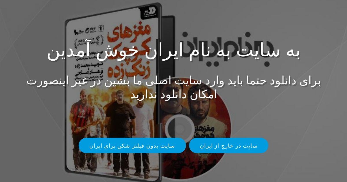 سایت به نام ایران